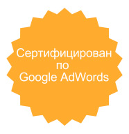 Сертификация Adwords